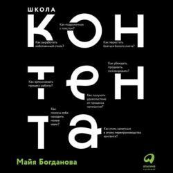 Аудиокнига Школа контента (М. И. Богданова)