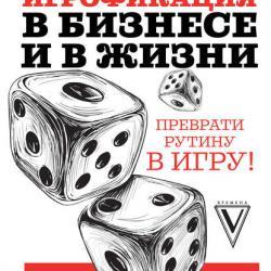 Игрофикация в бизнесе и в жизни: преврати рутину в игру! (Иван Нефедьев) - скачать книгу