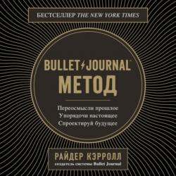 Аудиокнига Bullet Journal метод (Райдер Кэрролл)
