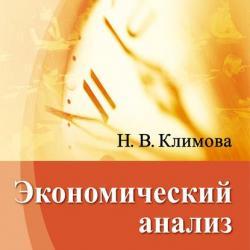 Экономический анализ (Наталия Климова)