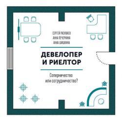 Девелопер и риелтор (Сергей Разуваев)