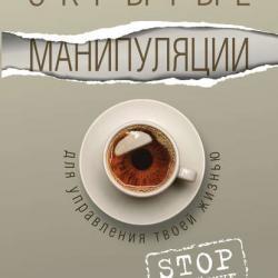 Скрытые манипуляции для управления твоей жизнью. STOP газлайтинг (Робин Стерн)