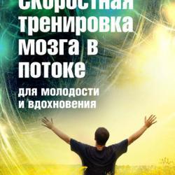 Скоростная тренировка мозга в потоке для молодости и вдохновения (П.А. Стариков) - скачать книгу