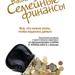 Ваши семейные финансы. Все, что нужно знать, чтобы водились деньги (Александр Евстегнеев) - скачать книгу