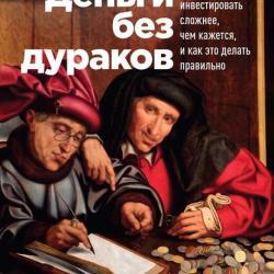 Деньги без дураков (Александр Силаев)