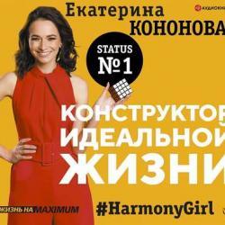 Аудиокнига Конструктор идеальной жизни. #HarmonyGirl (Екатерина Кононова)