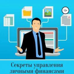 Секреты управления личными финансами - скачать книгу