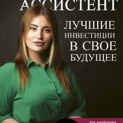 Бизнес-ассистент. Лучшие инвестиции в свое будущее (Танзиля Гарипова)