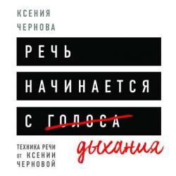 Аудиокнига Речь начинается с дыхания (Ксения Чернова)