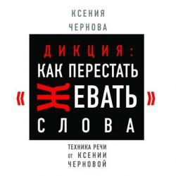 Аудиокнига Дикция: Как перестать жевать слова (Ксения Чернова)