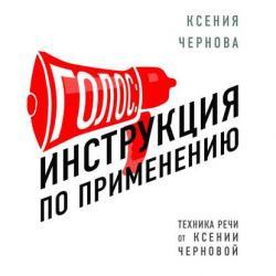 Аудиокнига Голос: Инструкция по применению (Ксения Чернова)