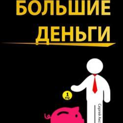 Большие деньги (Сергей Викторович Аксёнов)