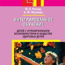 Интегрированное обучение детей с ограниченными возможностями в обществе здоровых детей (Александра Юрьевна Юсупова)