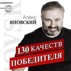 Аудиокнига 130 качеств победителя (Алекс Яновский)