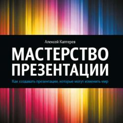 Мастерство презентации (Алексей Каптерев)