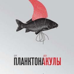 От планктона до акулы. Уроки офисной эволюции для амбициозных (Марк Эффрон) - скачать книгу