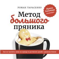 Аудиокнига Метод большого пряника (Роман Тарасенко)