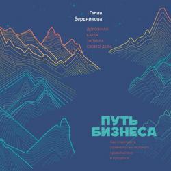 Аудиокнига Путь бизнеса (Галия Бердникова)