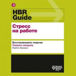 Аудиокнига HBR Guide. Стресс на работе (Harvard Business Review Guides)