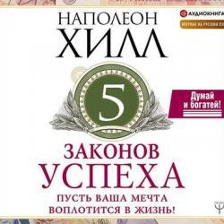 Аудиокнига Пять законов успеха (Наполеон Хилл)