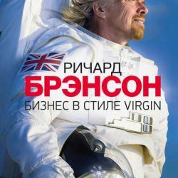 Бизнес в стиле Virgin (Ричард Брэнсон)