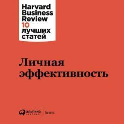 Аудиокнига Личная эффективность (Harvard Business Review (HBR))