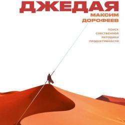 Путь джедая (Максим Дорофеев)