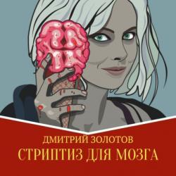 Стриптиз для мозга. Как достичь своих целей (Дмитрий Золотов)