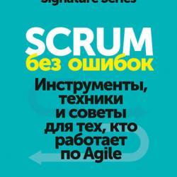 Scrum без ошибок (Илан Голдштейн)