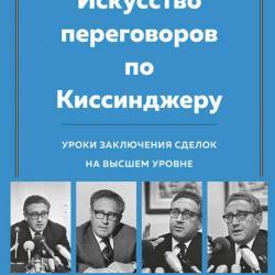 Искусство переговоров по Киссинджеру. Уроки заключения сделок на высшем уровне (Джеймс Себениус) - скачать книгу