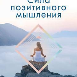 Сила позитивного мышления. Используй энергию подсознания для счастливой жизни (Кимберли Фридмуттер) - скачать книгу