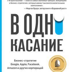 В одно касание. Бизнес-стратегии Google, Apple, Facebook, Amazon идругих корпораций (Нил Мехта)