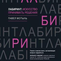 Лабиринт: искусство принимать решения (Павел Мотыль) - скачать книгу