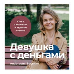 Аудиокнига Девушка с деньгами (Анастасия Веселко)