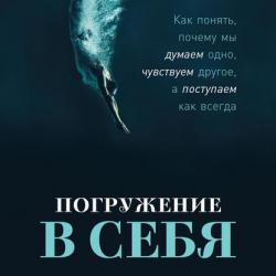 Погружение в себя (Владислав Чубаров)