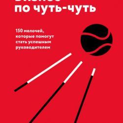 Бизнес по чуть-чуть (Владимир Моженков)