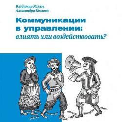 Аудиокнига Коммуникации в управлении: влиять или воздействовать? (Александра Козлова)