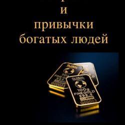 Секреты и привычки богатых людей (Джордж Пэрис)