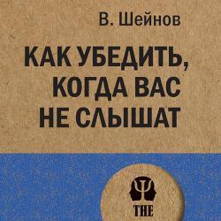 Как убедить, когда вас не слышат (Виктор Шейнов)