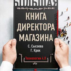 Большая книга директора магазина. Технологии 4.0 (Гульфира Крок)