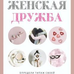 Женская дружба (Анна Карпова)