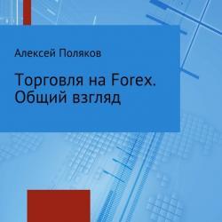 Торговля на Forex. Общий взгляд (Алексей Поляков)
