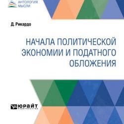Начала политической экономии и податного обложения (Н. Рязанов)