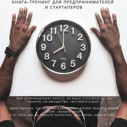 МАГИЯ ВРЕМЕНИ. Книга-тренинг для предпринимателей и стартаперов (Вадим Лучинин)