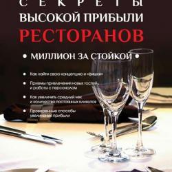 Секреты высокой прибыли ресторанов. Миллион за стойкой (Андрей Парабеллум)