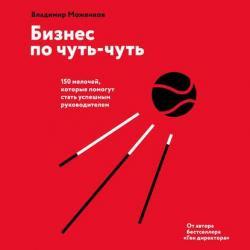 Аудиокнига Бизнес по чуть-чуть (Владимир Моженков)