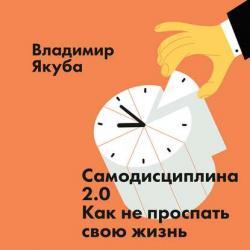 Аудиокнига Самодисциплина 2.0 (Владимир Якуба)