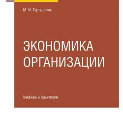 Экономика организации. Учебник и практикум для СПО (Михаил Иванович Тертышник)