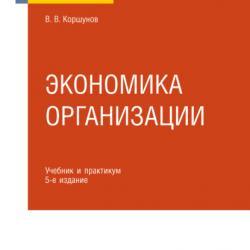 Экономика организации 5-е изд., пер. и доп. Учебник и практикум для СПО (Владимир Владимирович Коршунов)