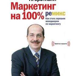 Аудиокнига Маркетинг на 100%: ремикс (Игорь Манн)